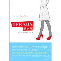 【正版包邮二手9成新】穿PRADA的女魔 〔美〕劳伦薇丝伯格 南海出版公司 9787544254229