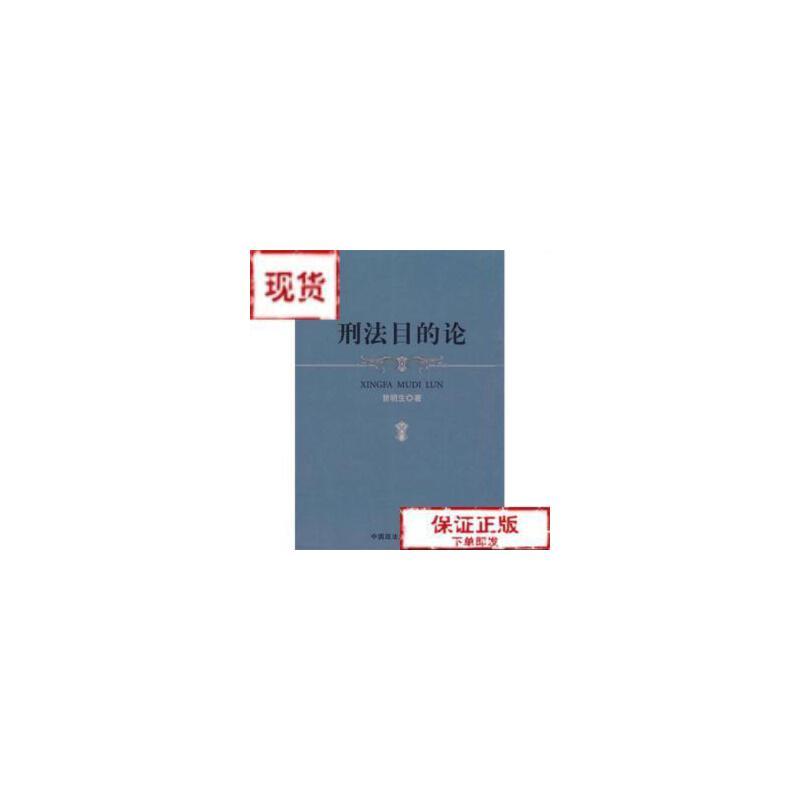 【旧书二手书9成新】刑法目的论 /曾明生 中国政法大学出版社