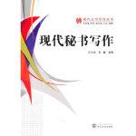 现代秘书写作 汪东发,张鑫著 武汉大学出版社 9787307086531