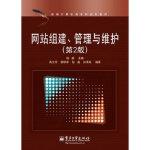 网站组建,管理与维护,杨威 著作,电子工业出版社,9787121135200