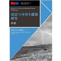 风能(丛书名:清洁与可再生能源研究),黄树红,李学敏,易辉,水利水电出版社,9787517031758