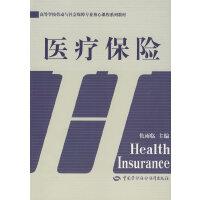 医疗保险―高等学校劳动与社会保障专业核心课程系列教材