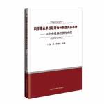 科学事业单位政府会计制度实务手册―以中央级科研机构为例