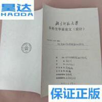 [二手旧书9成新]北京师范大学 本科生毕业论文:当代漫画对青少年