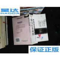[二手旧书9成新]蓝宝石金戒指 /特・赛音巴雅尔著 中国文联出版社