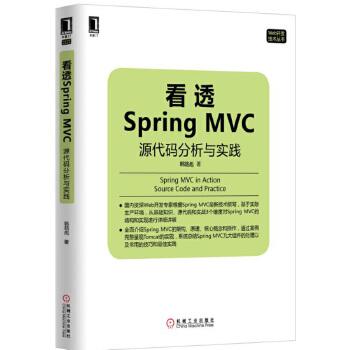 看透Spring-MVC源代码分析与实践(pdf+txt+epub+azw3+mobi电子书在线阅读下载)