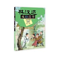 林汉达成语故事--全文注音版(五)
