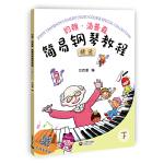 约翰・汤普森 简易钢琴教程精选(下)