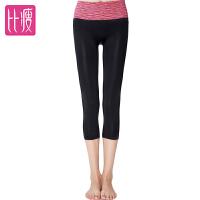 比瘦BISOU BISOU 弹力七分裤无痕紧身瑜伽裤跑步运动裤打底塑身美体裤女 BB269