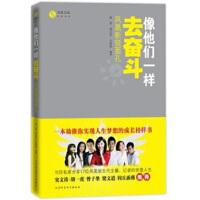 【二手书8成新】像他们一样去奋斗:凤凰新锐面孔 杨菁 等 陕西师范大学出版社