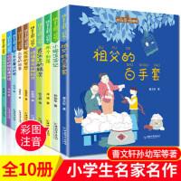 拼音王国全套10册 祖父的白手套 木里的故事 等 注音版 一年级课外阅读书籍 二三年级课外书必读 曹文轩系列儿童文学读