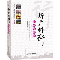 新广州行:广州导游词 精装彩印版 广州市旅游局 广东旅游出版社 9787807667360