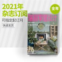 瑞丽家居设计2021年全年12期杂志订阅 家居装饰 现代家居 时尚家居 DIY房饰装修 家居建筑期刊杂志