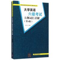 大学英语六级考试大纲词汇详解(第4版)