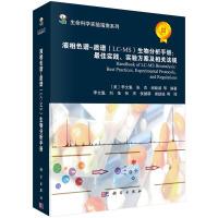 液相色谱-质谱(LC-MS)生物分析手册:最佳实践、实验方案及相关法规