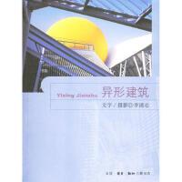 【正版二手书9成新左右】异形建筑 李清志 生活.读书.新知三联书店