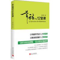 【正版二手书9成新左右】幸福的12堂课 连玉明 当代中国出版社
