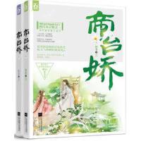 【二手书8成新】帝台娇(上、下 沐非 江苏文艺出版社