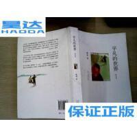 [二手旧书9成新]平凡的世界(普及本) /路遥 著 北京十月文艺出