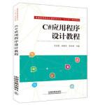 C#应用程序设计教程,王庆喜,朱丽华,朱玲利 主编,中国铁道出版社,9787113233549