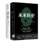 未来简史+人类简史(新版套装2册) 一本好书 腾讯视频栏目推荐