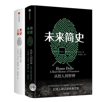 未来简史+人类简史(新版套装2册)尤瓦尔·赫拉利全球轰动作品!第十届文津图书奖获奖图书!比尔·盖茨、扎克伯格、奥巴马、丹尼尔·卡尼曼热荐!人类迎来第二次认知革命。