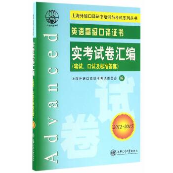 英语高级口译证书实考试卷汇编(2013~2016)