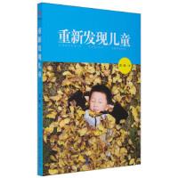 【正版二手书9成新左右】重新发现儿童 高峰 教育科学出版社