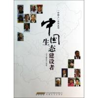 【正版二手书9成新左右】中国人:中国生态建设者 《中国生态建设者》编委会 安徽文艺出版社