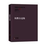 中国当代艺术批评文库・陈默自选集