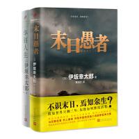 伊坂幸太郎作品(套装共2册)