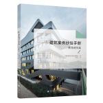 建筑案例抄绘手册 教育建筑