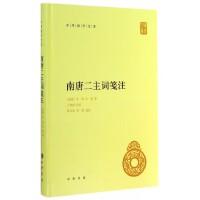 南唐二主词笺注(精)/中华国学文库