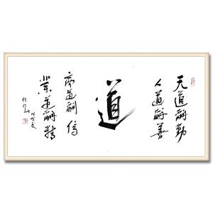 中国道教协会会长、世界宗教和平会主席 任法融 精品《书法》