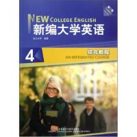 【正版二手书9成新左右】新编大学英语4:综合教程(第3版 浙江大学 外语教学与研究出版社