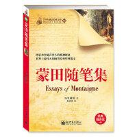 蒙田随笔集,(法) 蒙田著,新世界出版社,9787510443442
