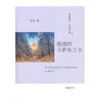 伤感的卡萨布兰卡(贝拉作品),贝拉,文汇出版社,9787807419594【正版书 放心购】