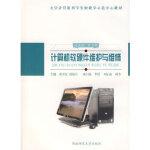 计算机软硬件维护与维修,雷开友,赵庭兵,西南师范大学出版社,9787562141105