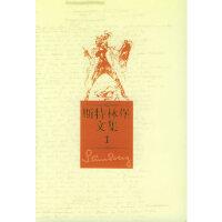斯特林堡文集(全五册) (瑞典)斯特林堡(Strndberg,J.A.),李之义 人民文学出版社 9787020049