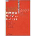剑桥美国经济史(第二卷):漫长的19世纪(经济科学译库)
