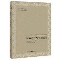 民族责任与全球正义(建构中国话语体系,传播中国正义理念)