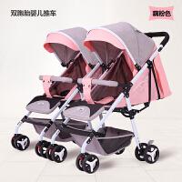 双胞胎婴儿推车轻便折叠可坐可躺可拆分二胎双人大小孩手推车 藕粉色 可拆分