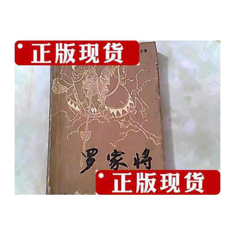[旧书二手9成新]罗家将 /张弥 王涌著 北方文艺出版社