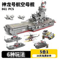 积木兼容乐高航母军舰男孩拼插军事系列坦克模型拼装航空母舰 神龙号航空母舰5合1(861片)