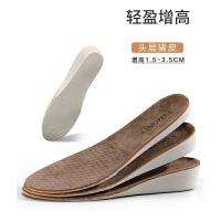 内增高鞋垫男士全垫隐形增高垫女透气真皮鞋垫1.5/2.5/3.5cm