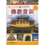 国人必知的2300个佛教常识,李立言 等,北方联合出版传媒(集团)股份有限公司,万卷出版公司,978754700967