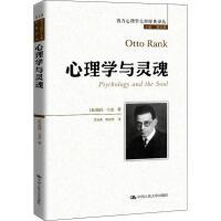 心理学与灵魂 (奥)奥托·兰克(Otto Rank) 【新华书店 畅读无忧】