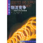 物流竞争--后勤与供应链管理(钻石丛书) (英)马丁・克里斯托弗,马越,马月才 北京出版社 9787200041866