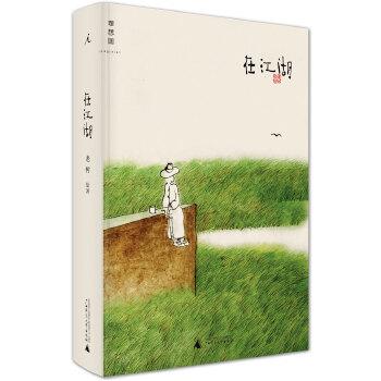 在江湖(pdf+txt+epub+azw3+mobi电子书在线阅读下载)