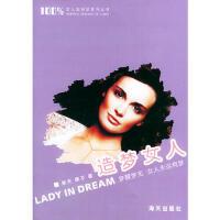 【正版二手书9成新左右】造梦女人分女人 加油站 紫夫,旗子 海天出版社